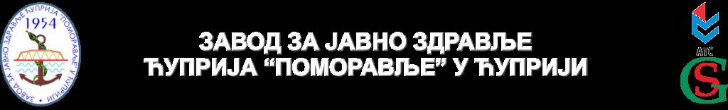 """Завод за јавно здравље """"Поморавље"""" Ћуприја"""